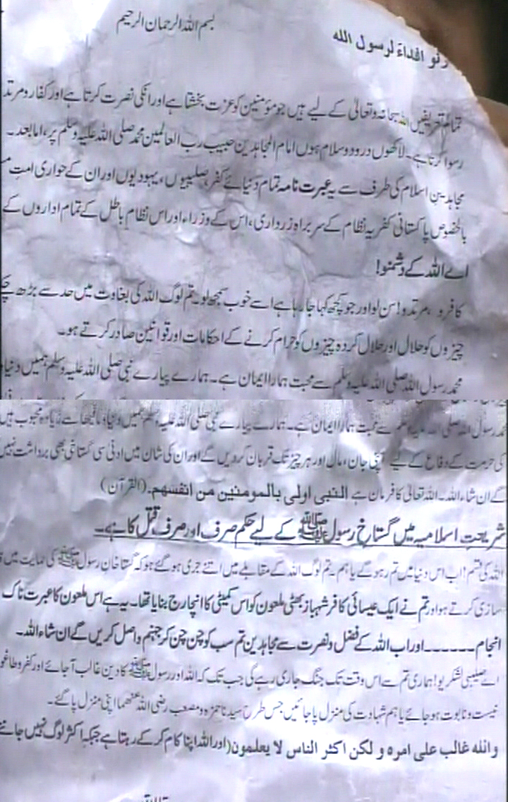 The Taliban Pamphlet
